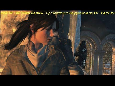 Rise of the Tomb Raider - Прохождение на русском на PC - Part 21