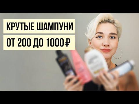 Лучшие бюджетные шампуни и кондиционеры до 1000 рублей