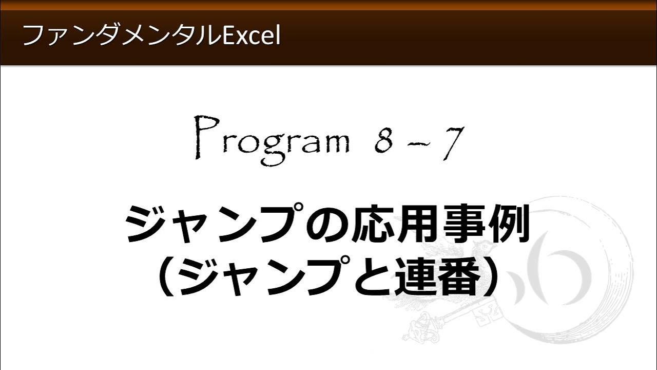 ファンダメンタルExcel 8-7 ジャンプの応用事例(ジャンプと連番)【わえなび】