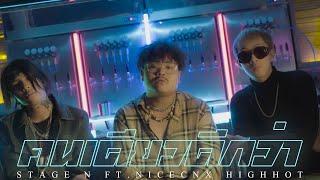 คนเดียวดีกว่า -Stage-n Ft. Nicecnx & Highhot (Prod.Bossa On The Beat) [Official Music Video]