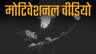 2018 MOTIVATIONAL QUOTES VIDEO IN HINDI