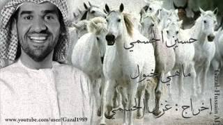 تحميل و مشاهدة ماهي خيول حسين الجسمي MP3