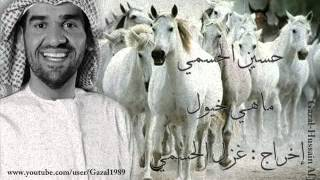 تحميل اغاني ماهي خيول حسين الجسمي MP3