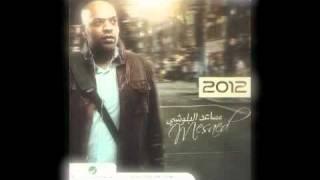 تحميل و مشاهدة بيت يا مهجور - البوم مساعد البلوشي ٢٠١٢ MP3