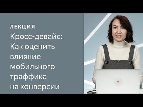 Яндекс.Метрика. Кросс-девайс: влияние мобильного трафика наконверсии