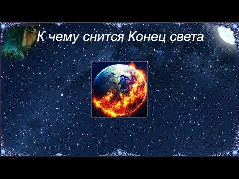 К чему снится Конец света (Сонник)