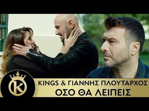 Música Kings & Queens (Throw It Up)