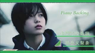 Piano Backing : 夜明けの孤独 / 平手友梨奈 / 欅坂46