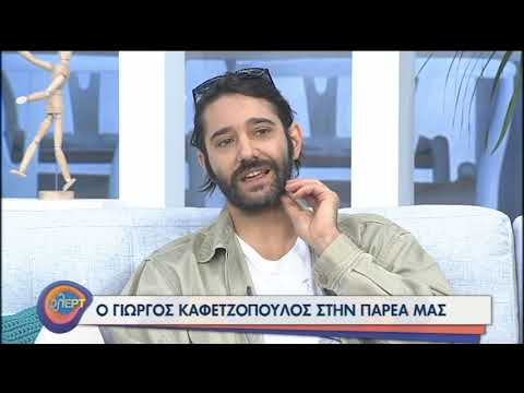 Ο Γιώργος Καφετζόπουλος στην παρέα μας! | 22/9/2020 | ΕΡΤ