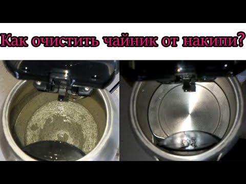 ПРОСТОЙ способ очистить электрический чайник от накипи внутри лимонной кислотой в домашних условиях