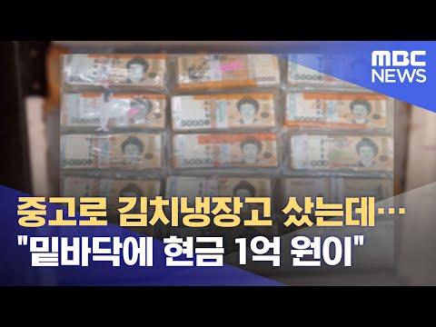 """[유튜브] 중고로 김치냉장고 샀는데…""""밑바닥에 현금 1억 원이"""""""
