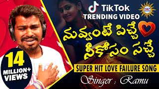 Nuvvante Pichi Neekosam Sache Love Failure Tiktok Trending Video Song || Singer #Ramu || DRC