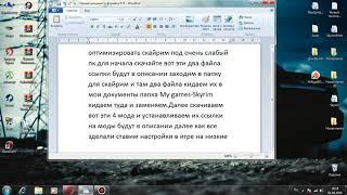 Оптимизация Skyrim под очень слабый пк.Steam ключь в описании