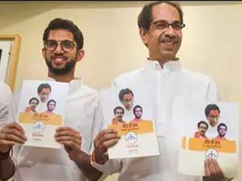 Shiv Sena released its manifesto ahead of Maharashtra Polls