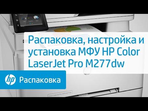 Распаковка, настройка и установка МФУ HP Color LaserJet Pro M277dw