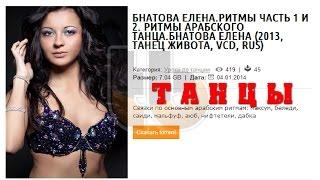 Танцы - Тancu (Tutorbit.org)