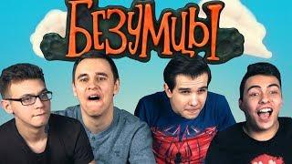 БЕЗУМИЕ С ДРУЗЬЯМИ на PS4!