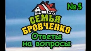 Семья Бровченко. Ответ на вопросы №5. Почему мы переехали из Украины в Россию.