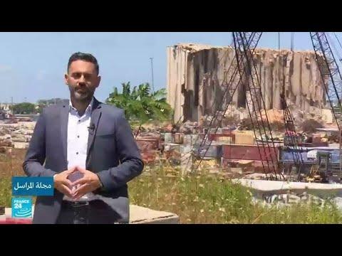 عام مضى على انفجار مرفأ بيروت.. فإلى أين وصلت التحقيقات؟
