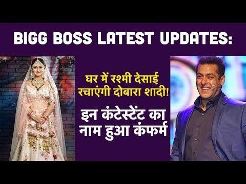 Bigg Boss 13. Salman Show Rashami Desai May Marry Boyfriend Arhaan Khan। Devoleena Bhattacharjee