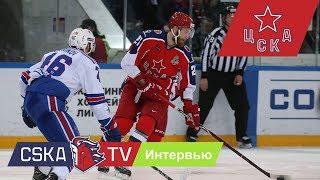 Михаил Григоренко после выхода в финал Кубка Гагарина