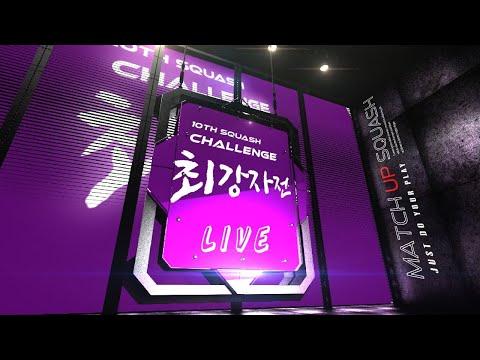 [매치업스쿼시]제10회 스쿼시 챌린지 최강자전