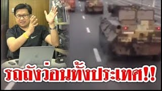 3697 #รถถังว่อนประเทศ !! ข่าวลือสะพัด รัฐประหารแน่ แต่ความจริงคือแบบนี้?