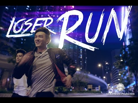 Loser Run - 第四屆【微電影「創+作」支援計劃】