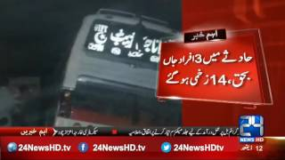 24 Breaking : 3 Died in road accident near Layyah