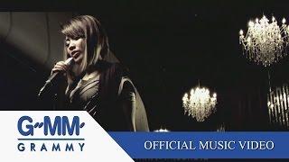 ไม่เหลือเหตุผลจะรัก - แก้ม วิชญาณี【OFFICIAL MV】