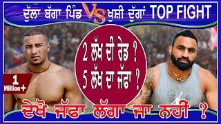 Dulla Bagga Pind Vs Khushi Duggan TOP Fight 2019