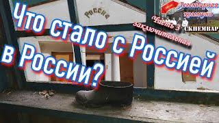 """ЛЕГЕНДЫ СССР // ВРЕМЯ """"РОССИИ"""" (осень 2018)."""