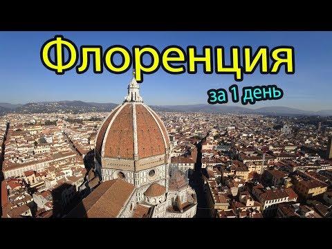 Флоренция за 1 день бюджетно. Достопримечательности Флоренции Италия, куда сходить и что посмотреть