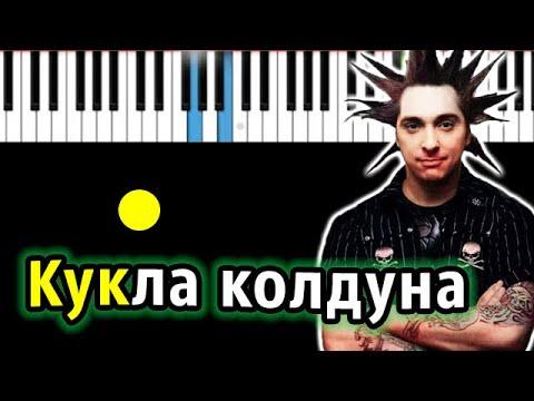 Король и Шут - Кукла колдуна   Piano_Tutorial   Разбор   КАРАОКЕ   НОТЫ + MIDI