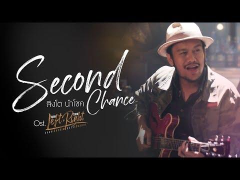 "Lyrics""Second Chance"" by Singto Numchok"