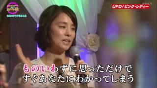 天海祐希、石田ゆり子-UFO