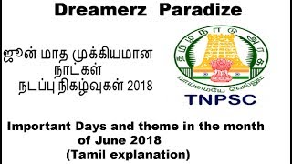 TNPSC Current Affairs June  2018 Information  | TNPSC Examination Notes