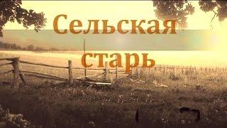 """Документальный фильм """"Сельская старь"""""""