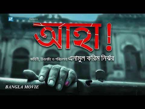 Download Bari Tar Bangla Full Movie Video 3GP Mp4 FLV HD Mp3