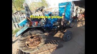 Самодельный трактор.Процесс сборки.Покраска рамы. #122