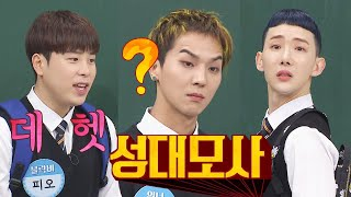 SUB Knowing Bros EP224 Wooyoung (2PM), Jo Kwon (2AM), Mino (Winner), P.O (Block B)