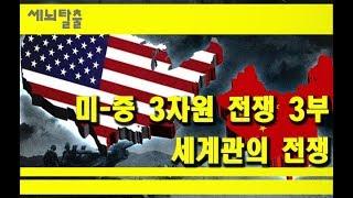 [세뇌탈출] 74탄 -미-중 3차원 전쟁 3부 - 세계관의 전쟁 (8월 14일)