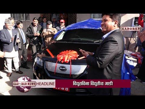KAROBAR NEWS 2017 12 29 सिंहदरबारमा विद्युतीय गाडी, देखाउन कि चलाउन ?