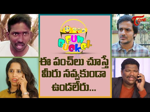 BEST OF FUN BUCKET | Funny Compilation Vol 115 | Back to Back Comedy Punches | TeluguOne