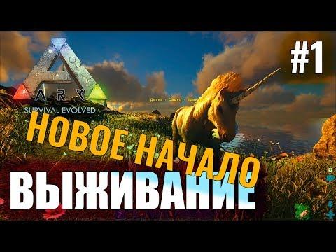 #ArkВЫЖИВАНИЕ В одиночку! Начало с нуля! Ark: Survival Evolved Прохождение - #1