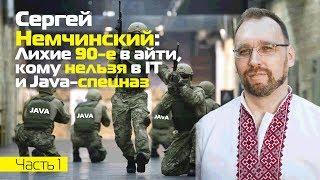 Сергей Немчинский: Лихие 90-е в айти, Java-спецназ и кому нельзя в IT