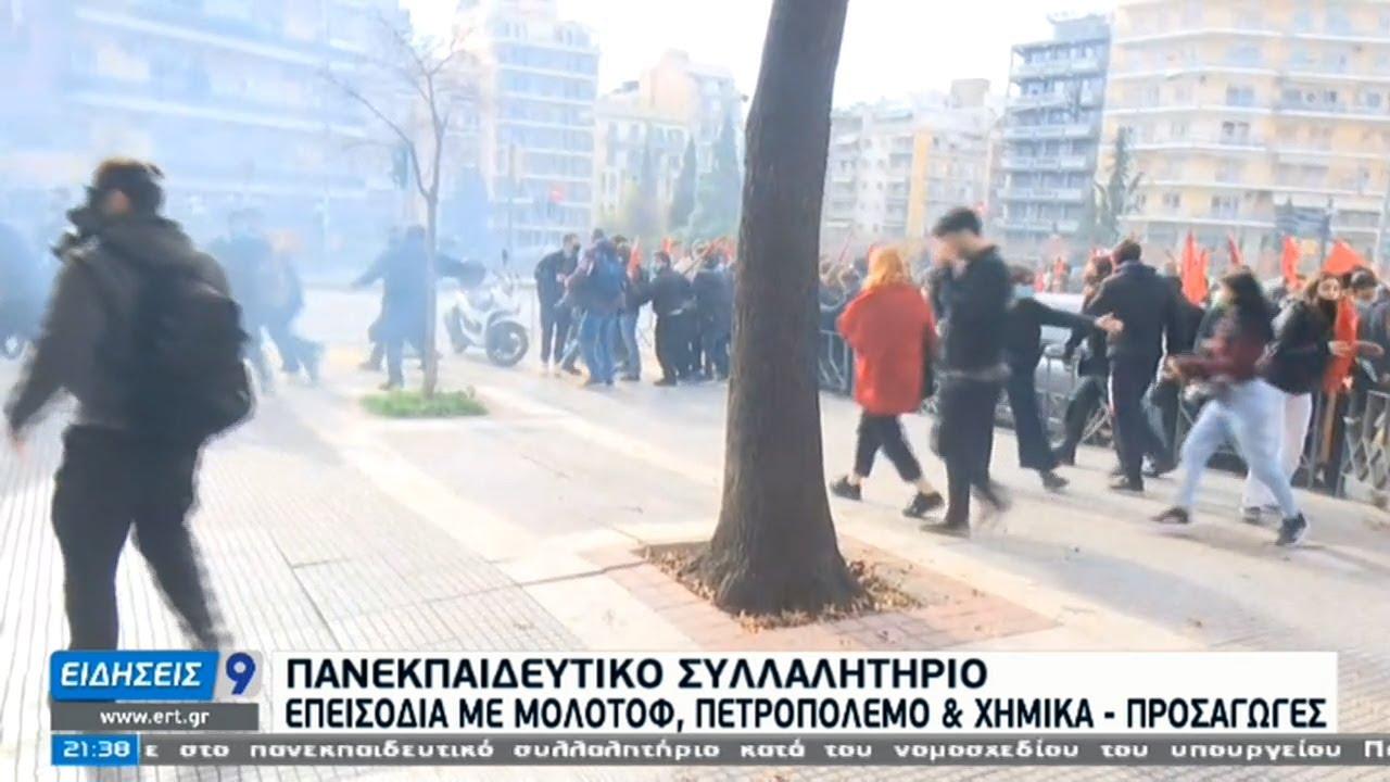 Αντιπαράθεση στη Βουλή για το εκπαιδευτικό νομοσχέδιο – Eπεισοδιακό συλλαλητήριο | 10/02/2021 | ΕΡΤ