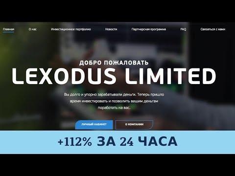 Lexodus LTD (Lexodus.biz) отзывы 2019, обзор, ЗАРАБАТЫВАЕМ 112% ЗА 24 ЧАСА + BOUNTY