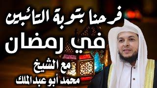 فرحنا بتوبة التائبين في رمضان - مع الشيخ محمد أبو عبدالملك تحميل MP3