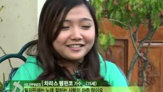 Charice featured on Korean TV Documentary (Feb. 27, 2008)